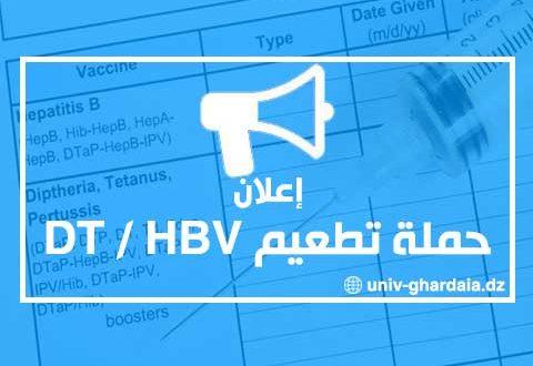 إعلان عن حملة تطعيم DT / HBV